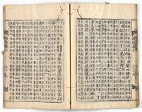 Tiantai san da bu bu zhu :kan 7 | 天台三大部補注 : 巻7