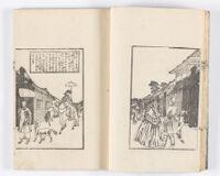 Yokohama kaikō kenbunshi :kan 2 | 横濱開港見聞誌 : 巻2