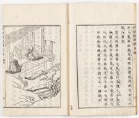 Fusō in'itsuden :kan 1 | 扶桑隠逸伝 :巻1