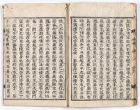 Hyappō mondō shō :kan 9 | 百法問答鈔 : 巻9