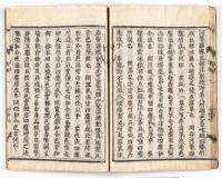 Zen'aku ingakyō jikige [cop. 2] :kan 1 | 善悪因果経直解 [cop. 2] :巻1