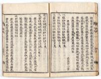 Hyappō mondō sho :kan 1 | 百法問答鈔 :巻1