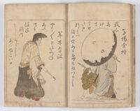 Azumaburi kyōka bunko | 吾妻曲狂歌文庫