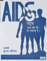 AIDS Eds apko bhī ho saktā hai! Apnī suraksha kījiye