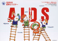 "Poster of children painting a ""Stop AIDS"" sign [descriptive]"