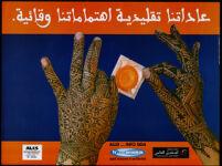 Adatna taqlidiyah ihtimamna waqi'iyah [inscribed]