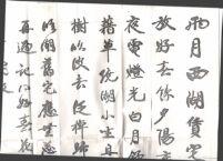 詩手稿: 七律一首, 七絕一首