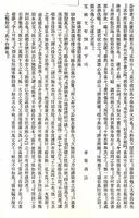 傳單 孝菴再誌 附錄君勉布告瓊彩樓原函