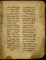 Manuscript No. 2  Four Gospels