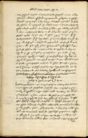 Manuscript No. 7  Commentaries on the Song of Songs/After A.D. 1650
