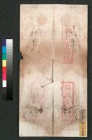 1890 Palace Examination - Yu Guanji