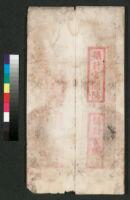 1892 Palace Examination - Wang Liangbi